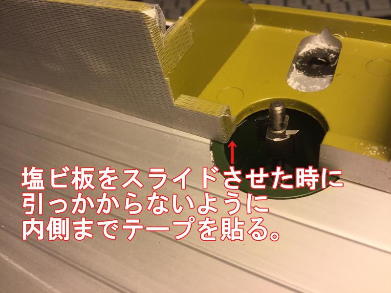 テーブルルーターでカンナ掛けする時のテープの貼り方