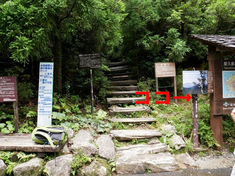 淀川登山口の入り口