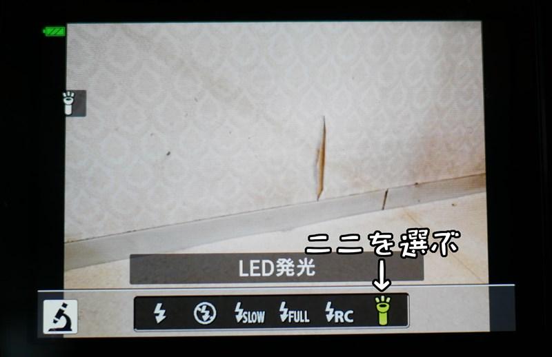 LG-1の照明選択画面