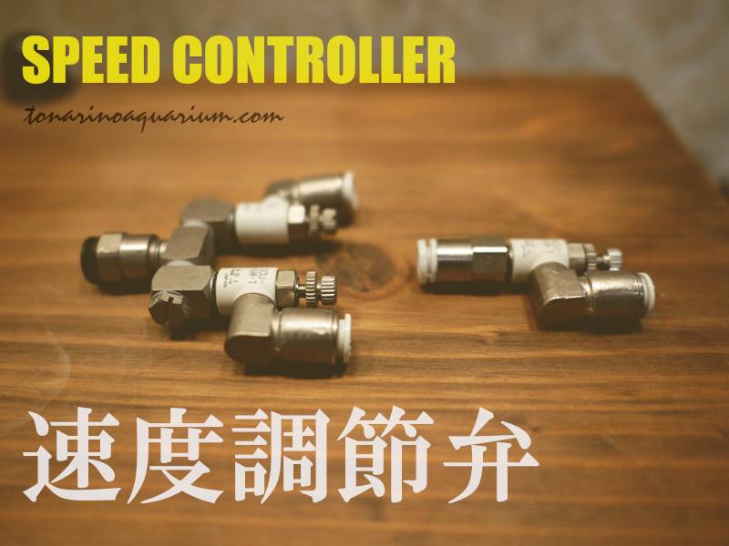 Co2スピードコントローラー(スピコン)について