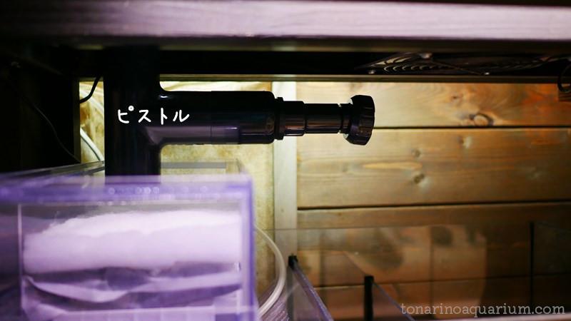 オーバーフロー水槽に自作ピストルを設置
