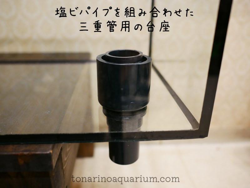 自作のオーバーフロー水槽三重管