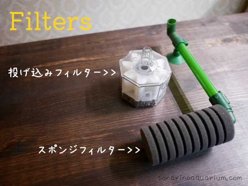投げ込みフィルター