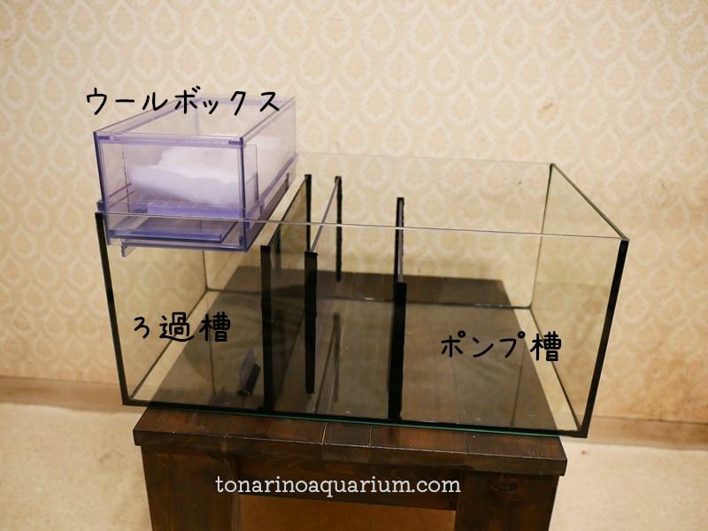 オーバーフロー水槽のサンプとウールボックス