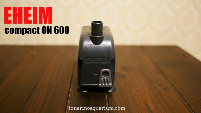 エーハイムコンパクトオン600旧タイプ