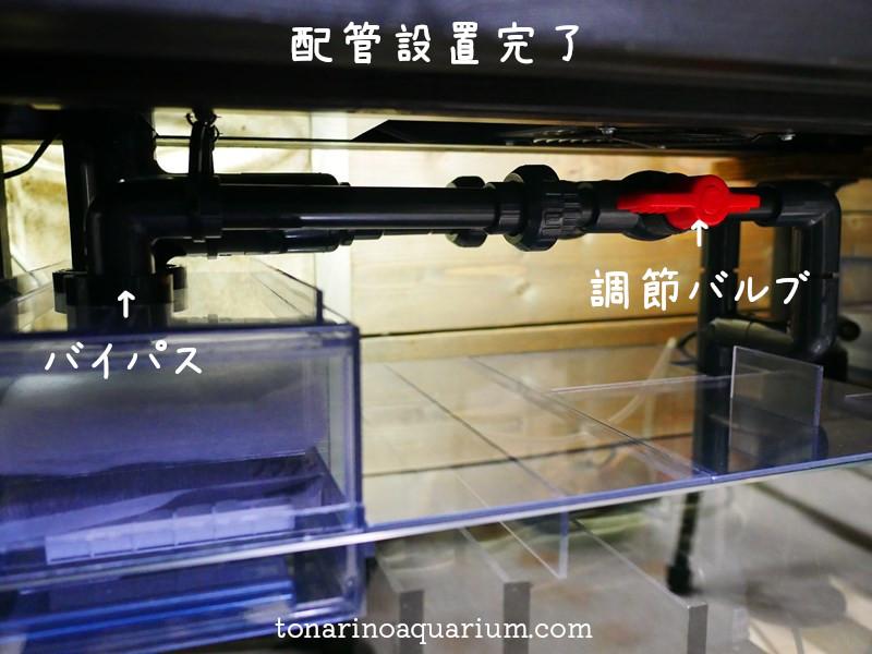オーバーフロー水槽の配管