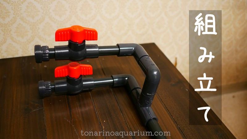 オーバーフロー水槽配管の組み立て